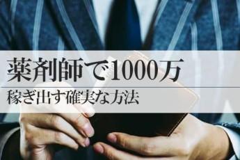 薬剤師で年収1000万は実現可能?確実に年収アップさせる方法
