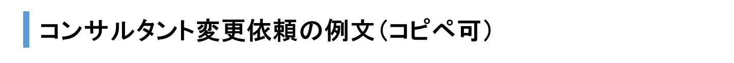 コンサルタント変更依頼の例文