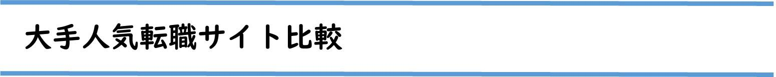 登録販売者転職サイト比較