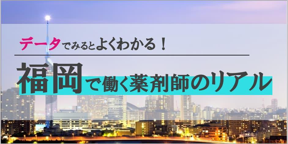 福岡県で働く薬剤師さんのリアルな業種別年収