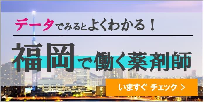 福岡の年収事情