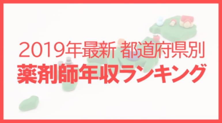 [2019年最新]都道府県別-薬剤師年収ランキング|最高額は島根県702万円