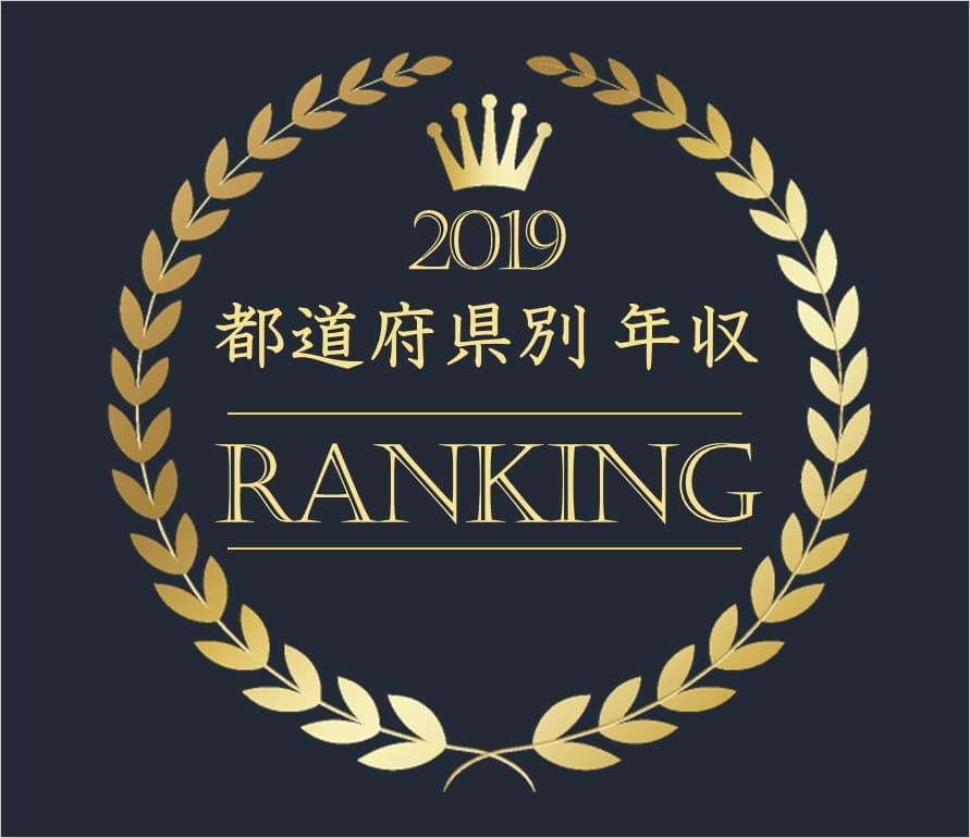 [2018年最新版]都道府県別-薬剤師年収ランキング