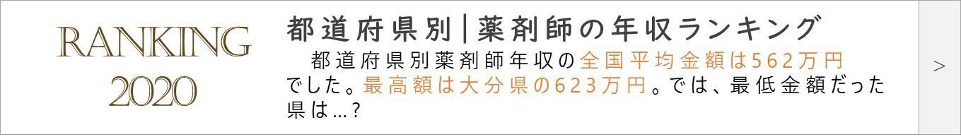 2020年最新都道府県別薬剤師年収ランキング