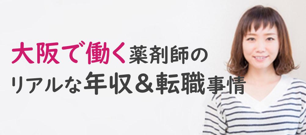 大阪の薬剤師のリアルな年収&転職事情