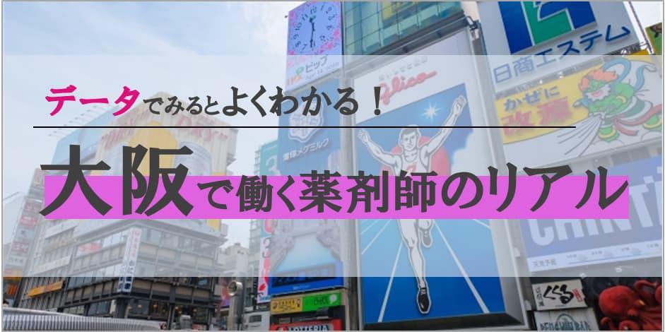 大阪府で働く薬剤師さんのリアルな業種別年収