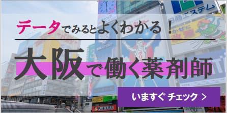 大阪の年収事情