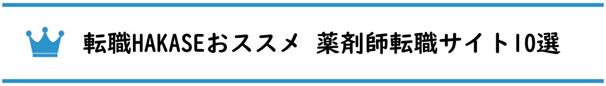おすすめ転職サイト10