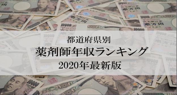 [2020年最新版]都道府県別-薬剤師年収ランキング