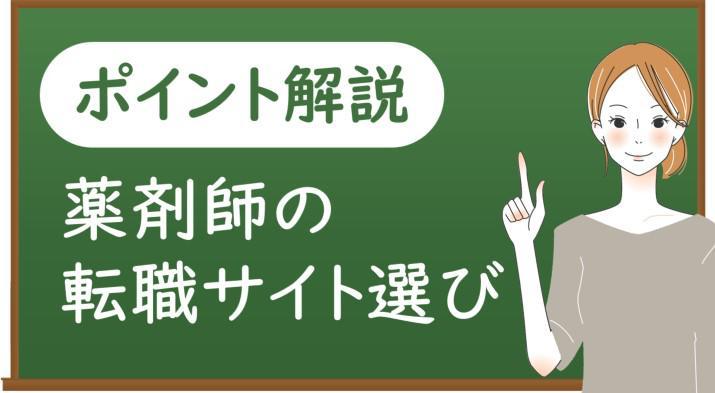 サイト選びポイント解説