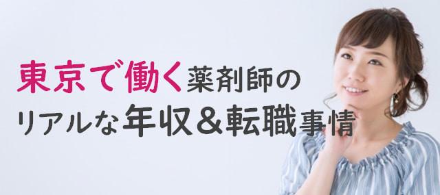東京の薬剤師のリアルな年収&転職事情