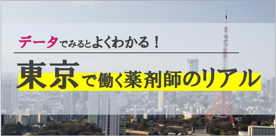 東京都で働く薬剤師さんのリアルな業種別年収
