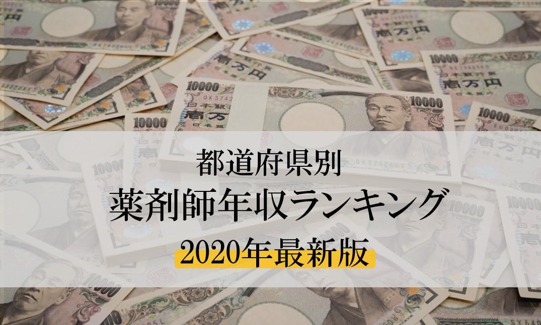[2020年最新]都道府県別-薬剤師年収ランキング|最高額は大分県623万円